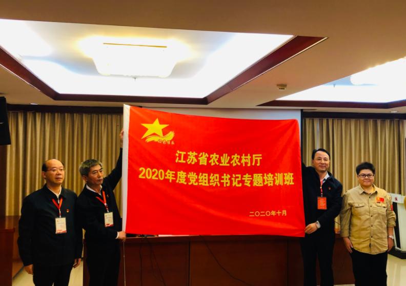 江苏省农业农村厅举办党组织书记专题培训班
